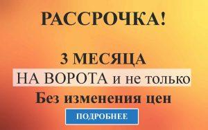 Рассрочка на ворота в Барановичах без процентов