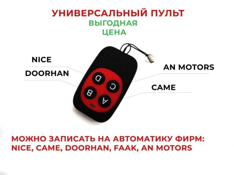 Универсальный пульт для ворот и шлагбаумов любого типа Алютех, Ан моторс, Дорхан, Nice, Home Gate, FAAC RC, GSN, Came,
